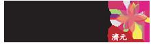 제원한의원 Logo